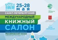 Санкт-Петербургский книжный салон пройдет 25-28 мая 2017 года