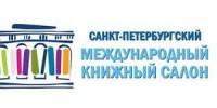 Санкт-Петербургский международный книжный салон перенесен на сентябрь 2020 года