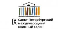 Петербургский книжный салон пройдет одновременно с Днем города