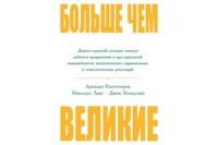 В России появилась новая книга BCG по бизнес-стратегии в постковидном мире