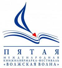 «Волжская волна – 2019» пройдет в Саратове