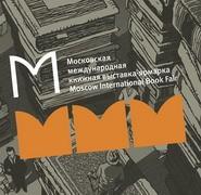 Испания посетит ММКВЯ-2011 в качестве почетного гостя