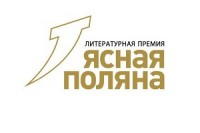 Премия «Ясная Поляна» открыла 17-й сезон