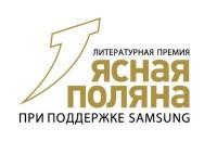 Литературная премия «Ясная Поляна» сократила число номинаций