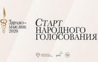 Началось народное голосование литературной премии «Здравомыслие»