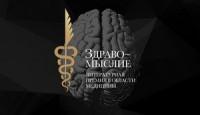 Стартовал новый сезон литературной премии «Здравомыслие»
