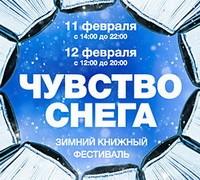 Альянс независимых издателей и книгораспространителей готовит первый фестиваль